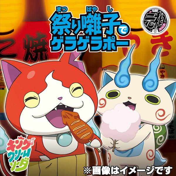 祭り囃子でゲラゲラポー/初恋峠でゲラゲラポー(DVD付A)/キング・クリームソーダ