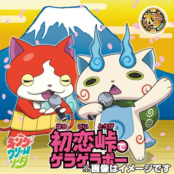初恋峠でゲラゲラポー/祭り囃子でゲラゲラポー(DVD付B)/キング・クリームソーダ