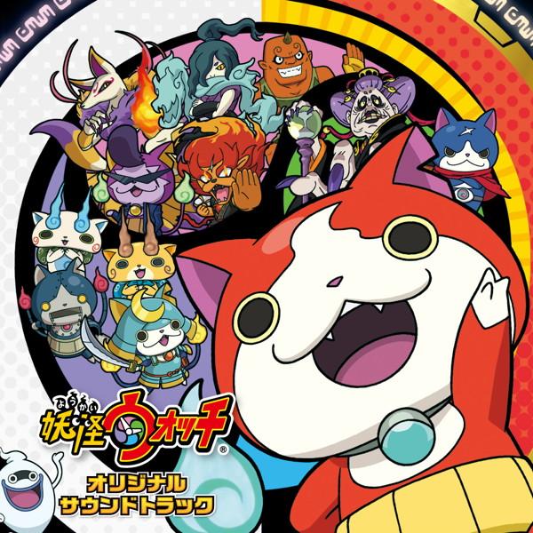 妖怪ウォッチ オリジナルサウンドトラック(DVD付)/妖怪ウォッチ