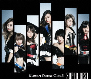 SUPER BEST(DVD付)/仮面ライダーGIRLS