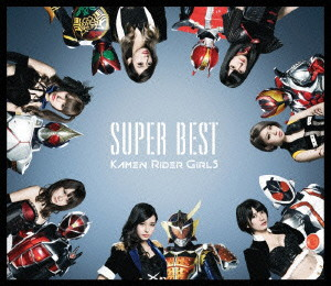 SUPER BEST/仮面ライダーGIRLS