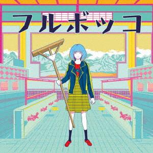フルボッコ(DVD付)/豚乙女
