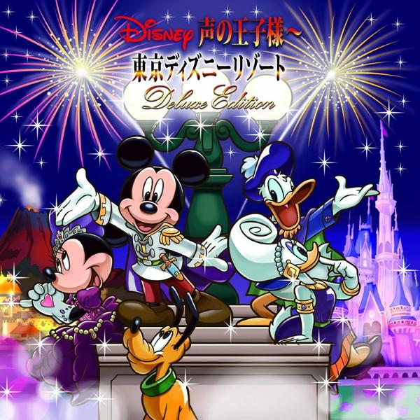 Disney 声の王子様〜東京ディズニーリゾート(R)30周年記念盤(AL2枚組)