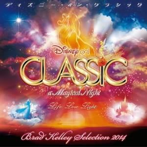 ディズニー・オン・クラシック〜まほうの夜の音楽会〜ブラッド・ケリーセレクション2014/ディズニー