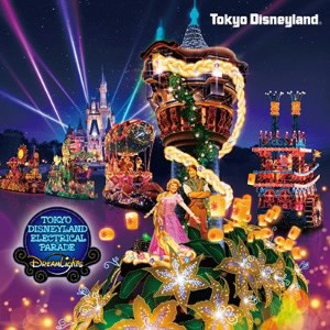 東京ディズニーランド・エレクトリカルパレード・ドリームライツ 〜2015 リニューアル・バージョン〜