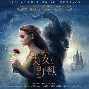 美女と野獣 オリジナル・サウンドトラック-デラックス・エディション-(実写映画)(英語版)