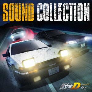 新劇場版 頭文字[イニシャル]D Legend2-闘走- Sound Collection