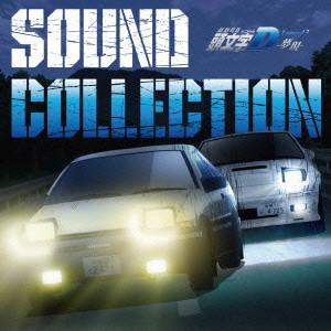 新劇場版 頭文字[イニシャル]D Legend3-夢現- Sound Collection