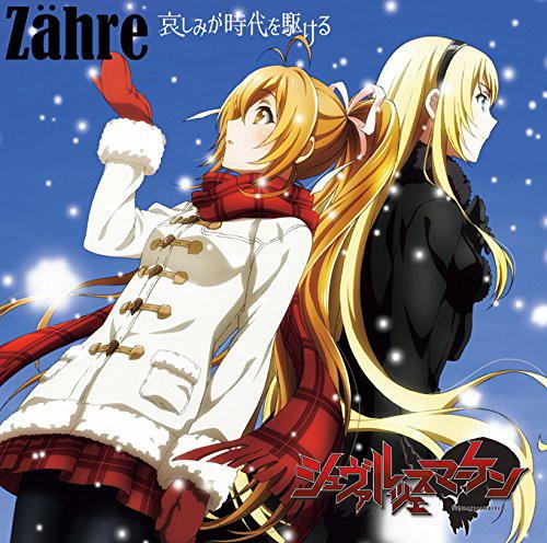 哀しみが時代を駆ける(DVD付)/Zahre