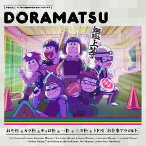 おそ松さん ドラ松CD 7巻