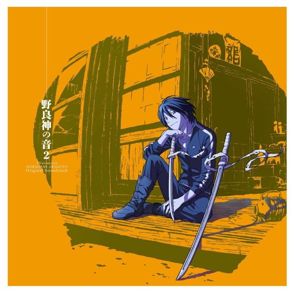 TVアニメ「ノラガミ ARAGOTO」オリジナル・サウンドトラック〜野良神の音2〜/ノラガミ