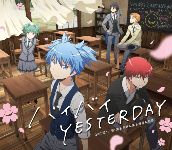 バイバイ YESTERDAY(DVD付)/3年E組うた担
