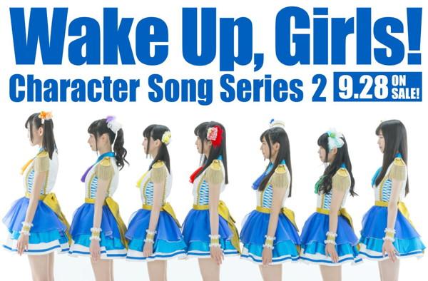 Wake Up, Girls!Character song series2 林田藍里/永野愛理(林田藍里)