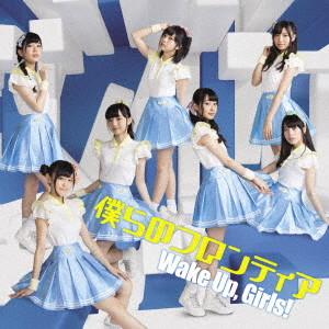 僕らのフロンティア(DVD付)/Wake Up,Girls!