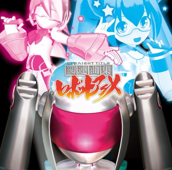 直球表題ロボットアニメ 主題歌&キャラクターソングミニアルバム 関連曲集ロボットアニメ