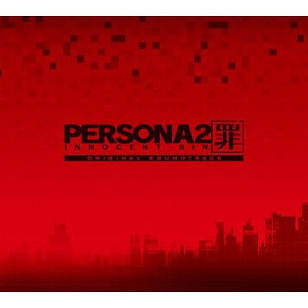 「ペルソナ2罪」オリジナルサウンドトラック