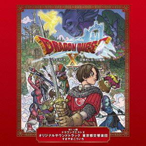WiiU版 ドラゴンクエストX オリジナルサウンドトラック