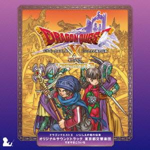 ドラゴンクエストX いにしえの竜の伝承 オリジナルサウンドトラック 東京都交響楽団 すぎやまこういち