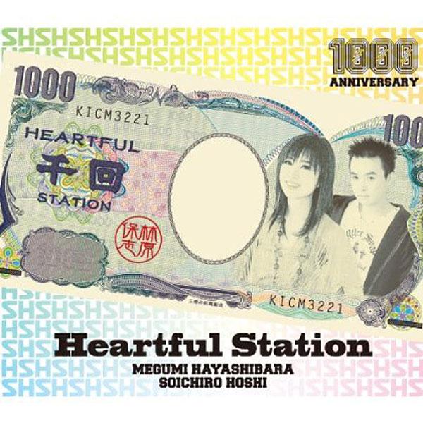 林原めぐみのHeartful Station 1000回プレミアムCD/林原めぐみ&保志総一朗