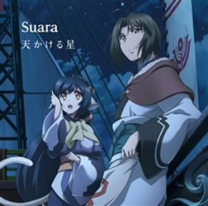 天かける星(通常盤)/Suara