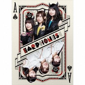 予め失われた僕らのバラッド(初回限定盤)(DVD付)/イヤホンズ
