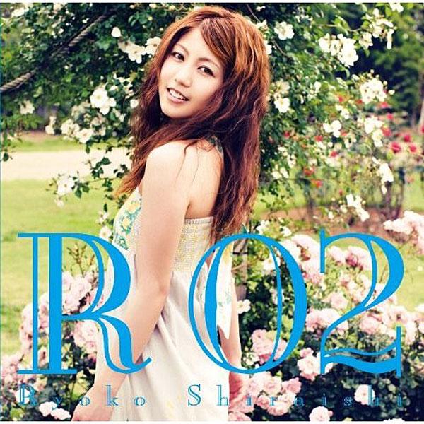 R02/白石涼子