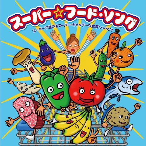スーパー☆フード・ソング 〜スーパーで流れるスーパー・キャッチーな食育ソング?!〜