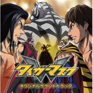 テレビ朝日系アニメ「タイガーマスクW」オリジナルサウンドトラック