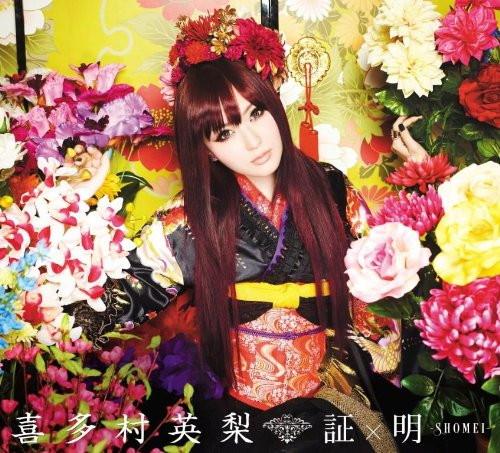 証×明-SHOMEI-(初回限定盤)/喜多村英梨