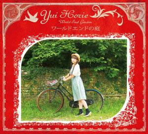 ワールドエンドの庭(初回限定盤)(RED)/堀江由衣