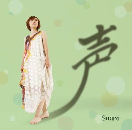 声(初回限定盤)/Suara