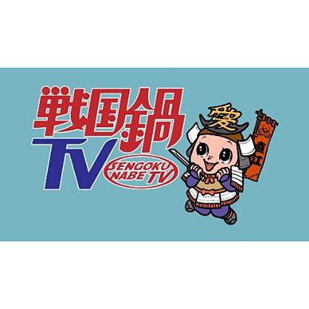 戦国鍋TV〜ミュージック・トゥナイト〜上(DVD付)