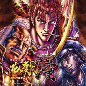 戦国パチンコ CR花の慶次〜漢 オリジナルサウンドトラック(DVD付)