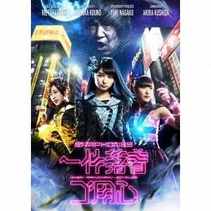 一件落着ゴ用心(イヤホンズ盤)(DVD付)/イヤホンズ