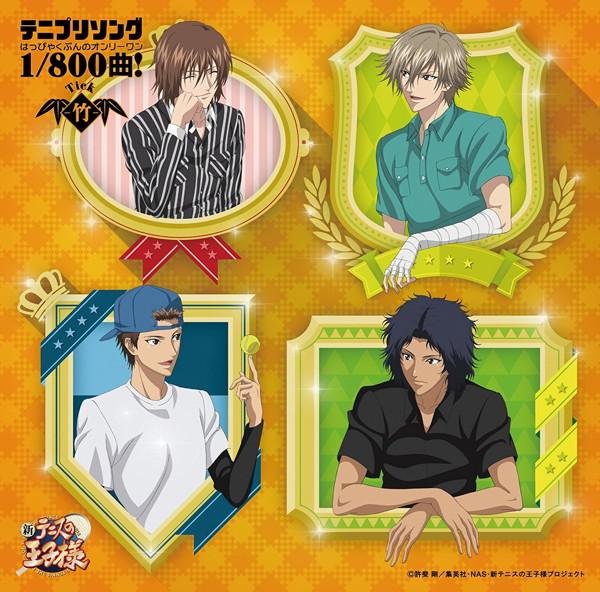 テニプリソング1/800曲!〜竹Tick〜