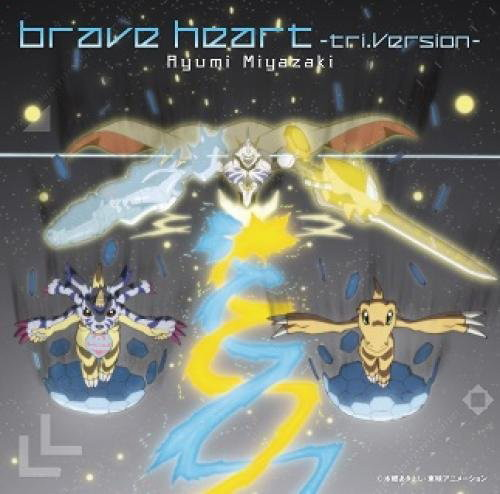 brave heart〜tri.Version〜(DVD付)/宮崎歩