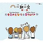 「一期一会」主題歌~キミのとなり/壁谷明音,大山桃子,前田希美,蒲田華恵,黒田瑞貴