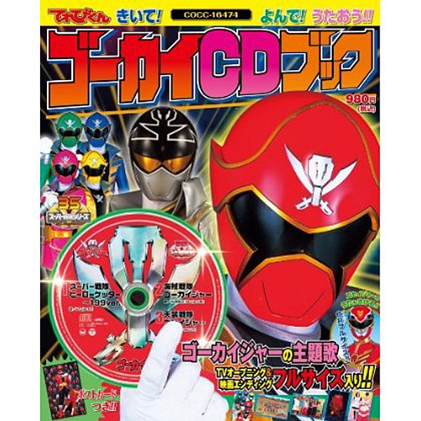 CDブック 海賊戦隊ゴーカイジャー/Project.R