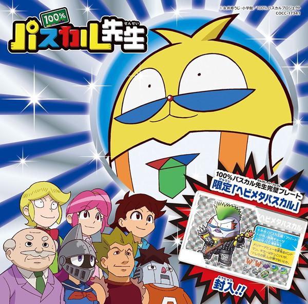 TVアニメ『100%パスカル先生』 主題歌シングル(初回生産限定盤B)/佐藤はな(パスカル先生)
