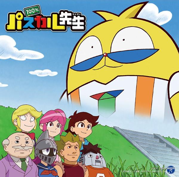 TVアニメ『100%パスカル先生』 主題歌シングル(通常盤)/佐藤はな(パスカル先生)