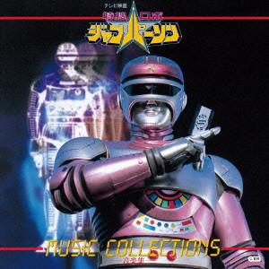(ANIMEX1200-177)特捜ロボ ジャンパーソン 音楽集