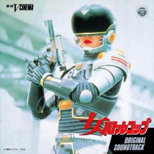 (ANIMEX1200-183)東映Vシネマ 女バトルコップ サウンドトラック