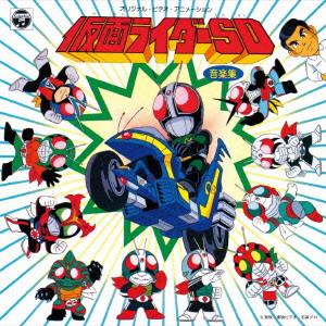 (ANIMEX1200-184)オリジナル・ビデオ・アニメーション 仮面ライダーSD 音楽集