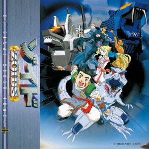 (ANIMEX1200-194)ゾイド オリジナル・サウンドトラック+〜鋼鉄の慟哭〜