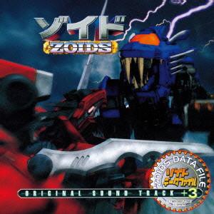 (ANIMEX1200-196)ゾイド オリジナル・サウンドトラック+3〜Mission〜