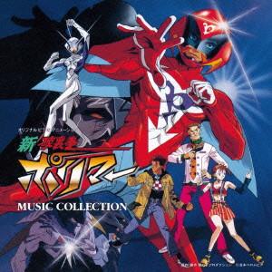 (ANIMEX1200-199)オリジナル・ビデオ・アニメーション 新 破裏拳ポリマー MUSIC COLLECTION