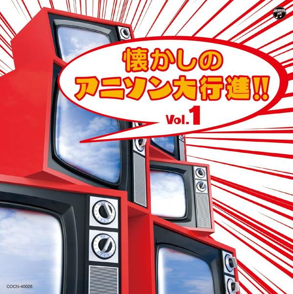 ザ・ベスト 懐かしのアニソン大行進!!Vol.1