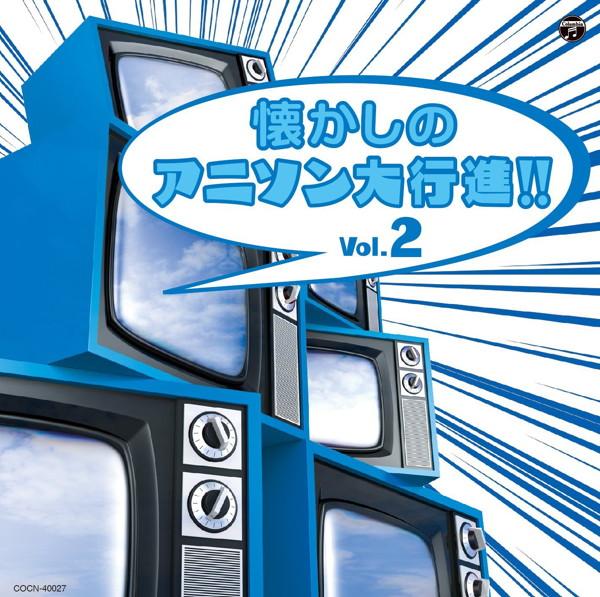 ザ・ベスト 懐かしのアニソン大行進!!Vol.2