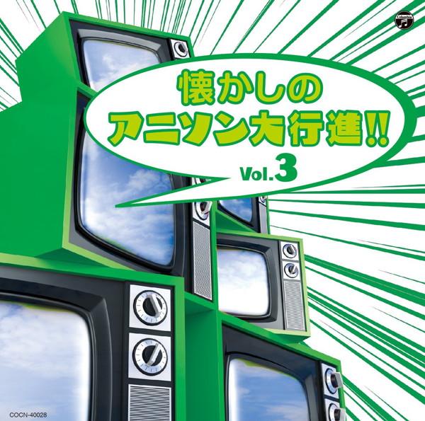 ザ・ベスト 懐かしのアニソン大行進!!Vol.3