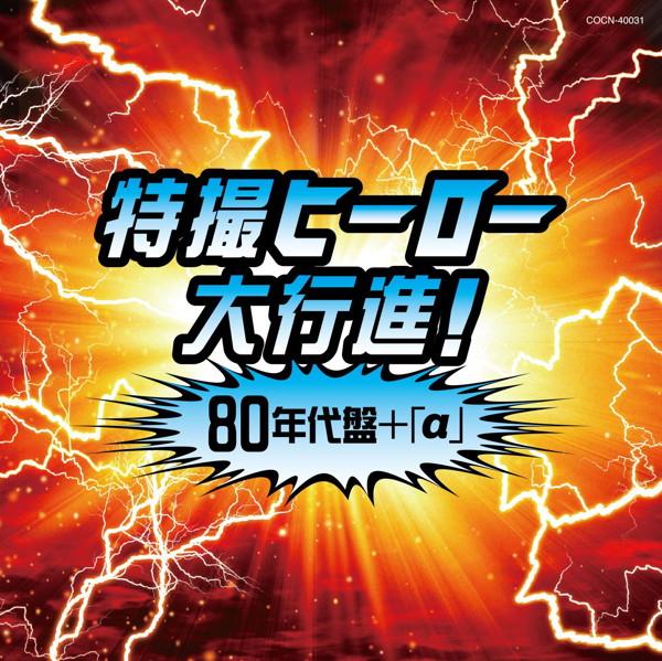 ザ・ベスト 特撮ヒーロー大行進!80年代盤(+α)